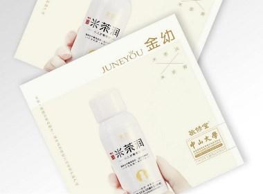 米茶膏-药膏包装