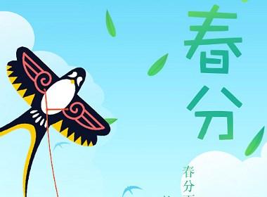 小黄鸡高登节气图之春分