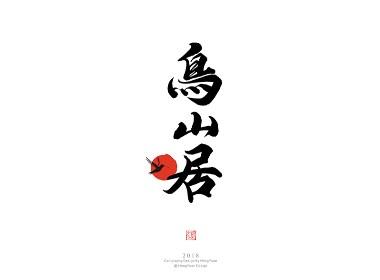 鸿远 | 日式字集