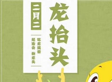 小黄鸡高登节日贺图之二月二,龙抬头