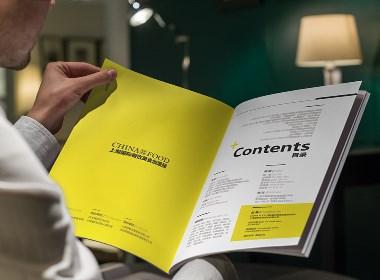 上海国际美食餐饮加盟展-品牌会刊设计 | 摩尼视觉原创