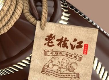 老枝江酒 产品设计 酒瓶设计 产品外观设计 酒水包装设计