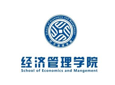 经济管理学院标志设计