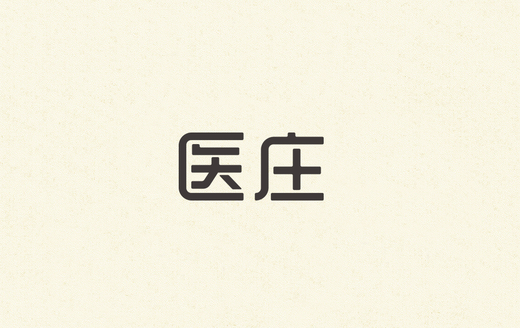 近商業字體設計