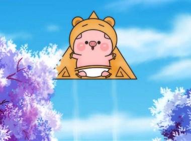 小猪熊宝--微信表情