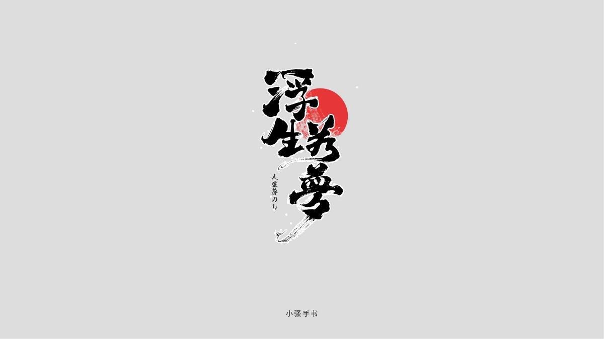 小騷手書-日式書法初嘗試