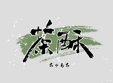 小骚手书-日式书法初尝试