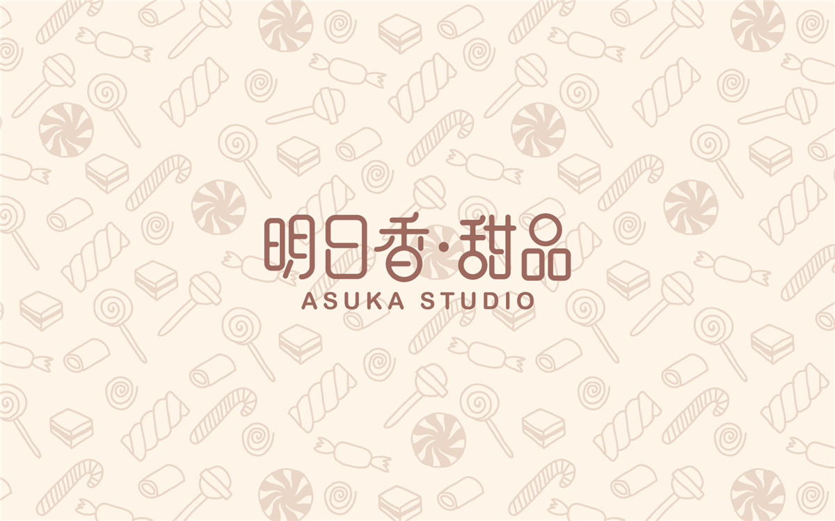 Asuka studio 明日香·甜品品牌形象設計