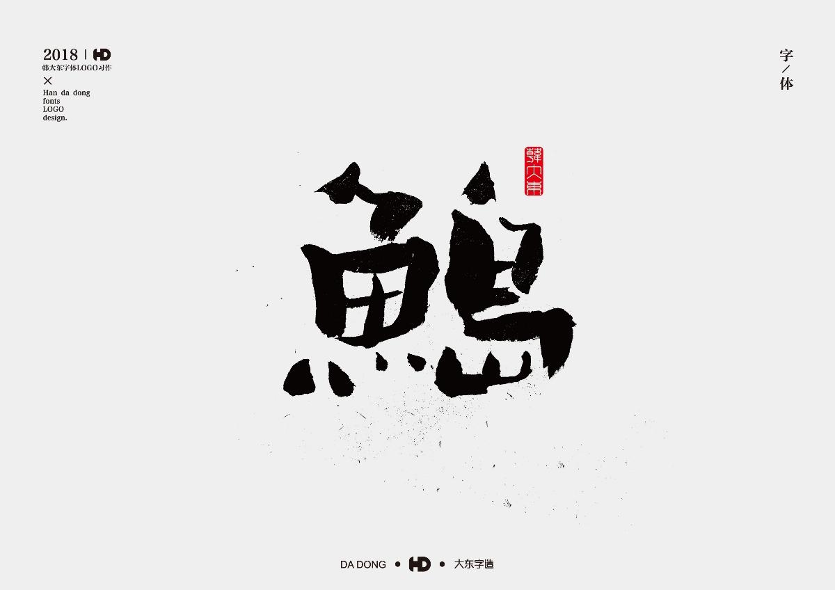 韓大東叁月《字跡》