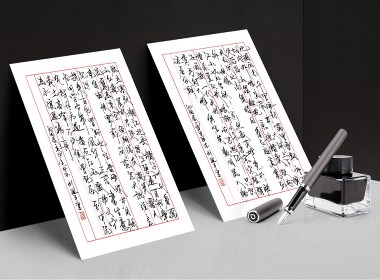 数位板书硬笔风