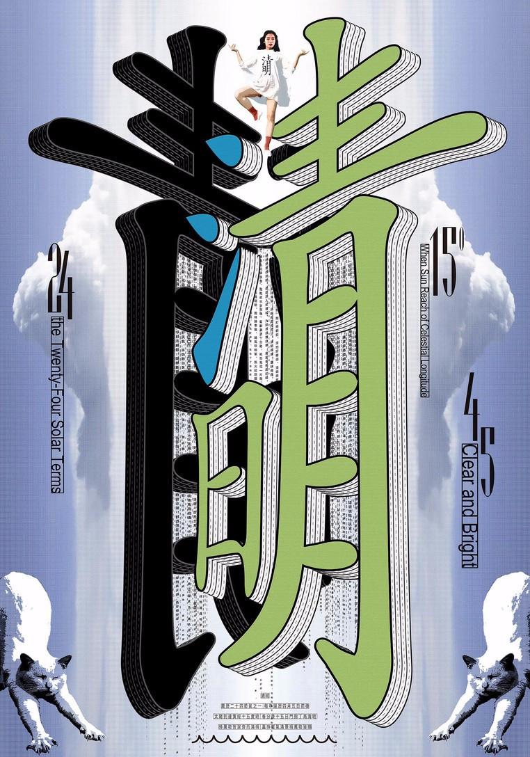 二十四节气设计艺术展参展作品