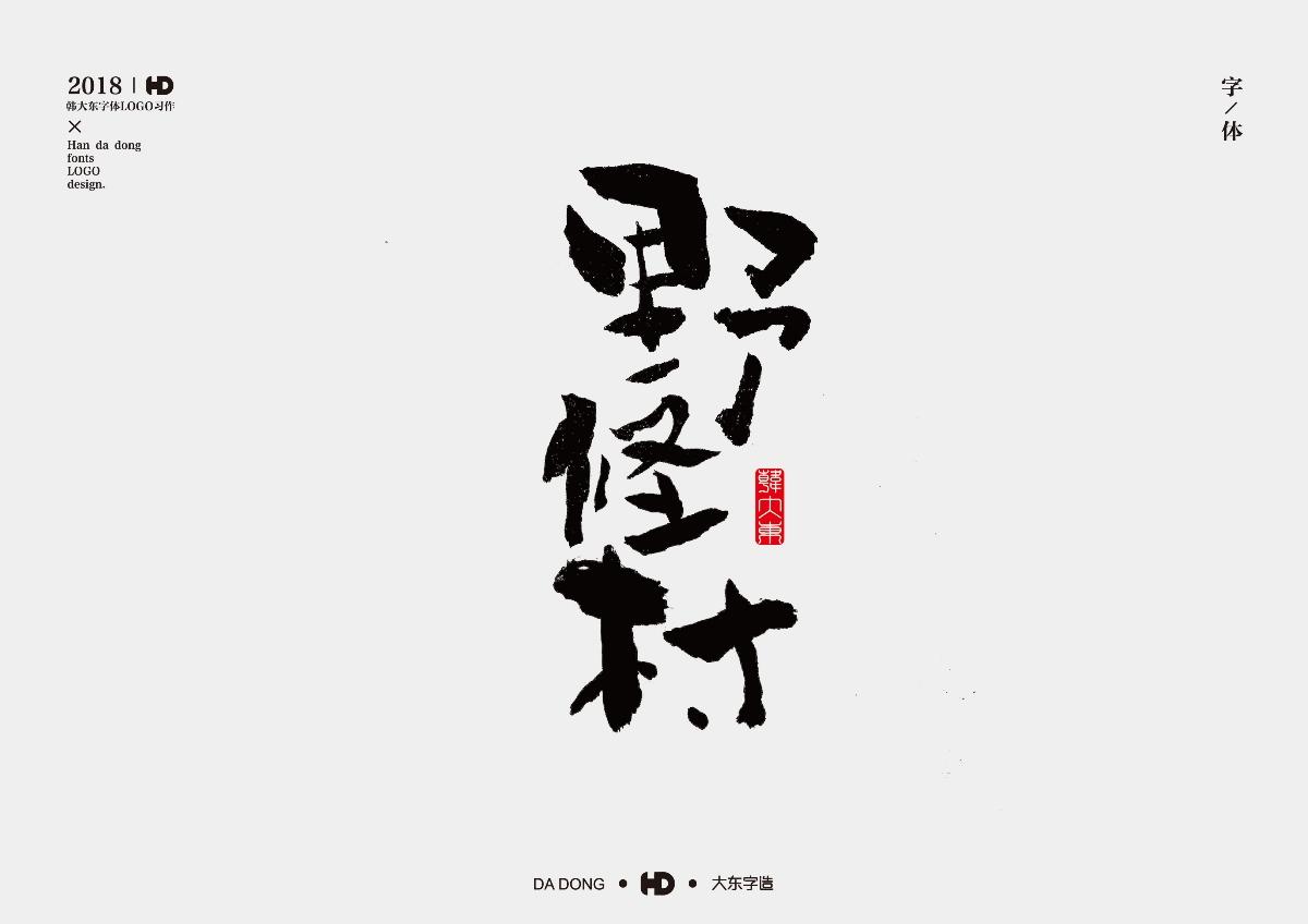 韩大东叁月《字迹》