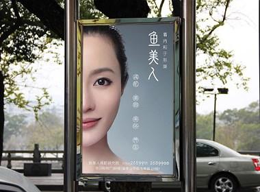 美容行业品牌形象设计
