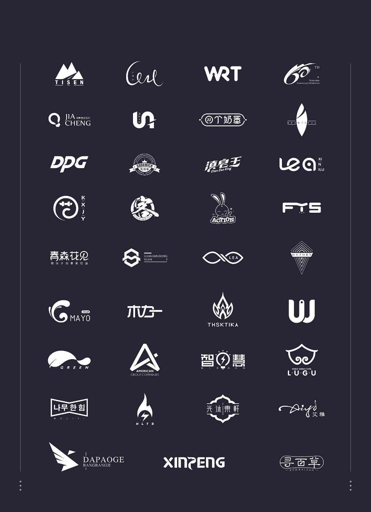 2017年-品牌LOGO部分整理