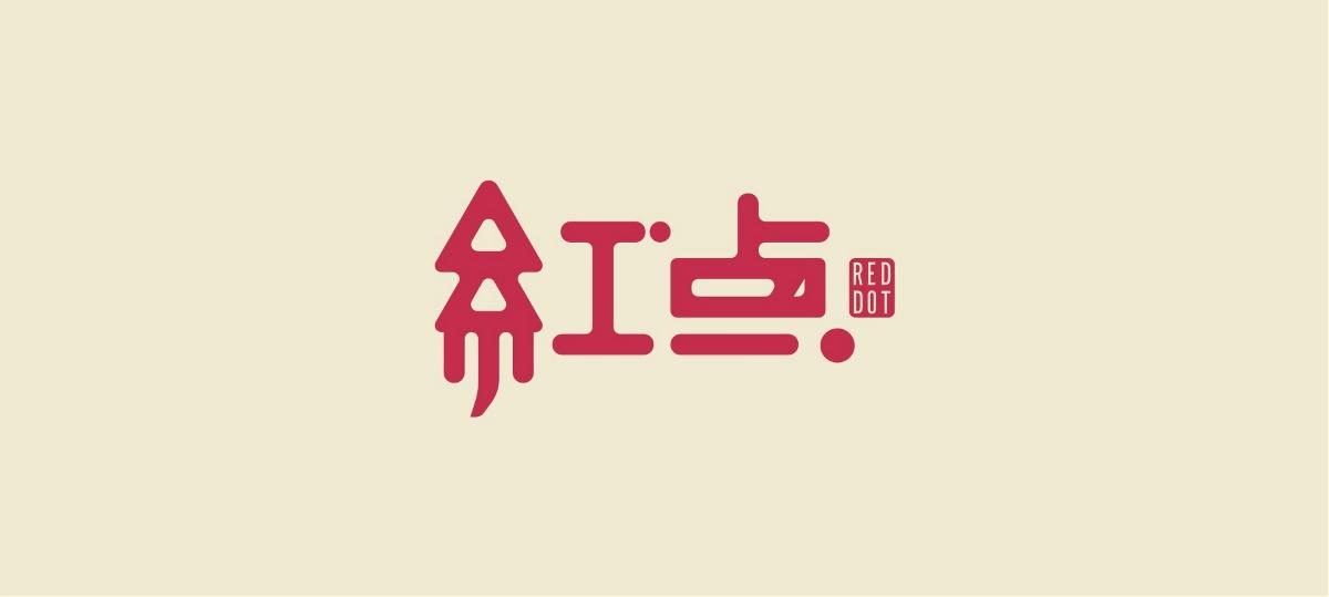 字體設計練習