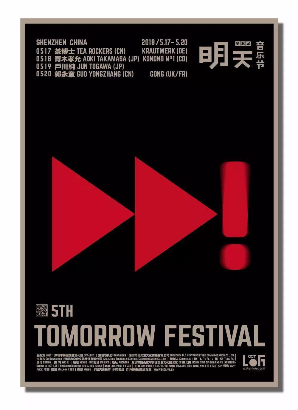 第五届明天音乐节平面设计欣赏
