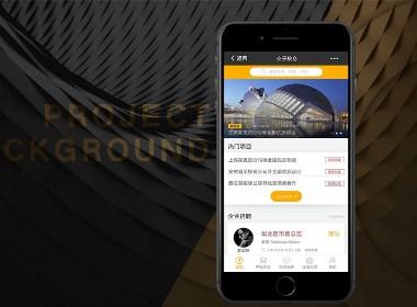 上海高金 微信平台界面设计及开发