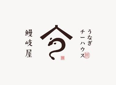 【鳗岐屋】日式餐饮形象设计
