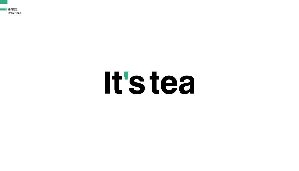 茶業新茶飲品牌全案 - 【格茶勿論】