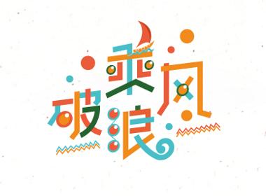 2017字体作品总结 | 刘小乱LUAN