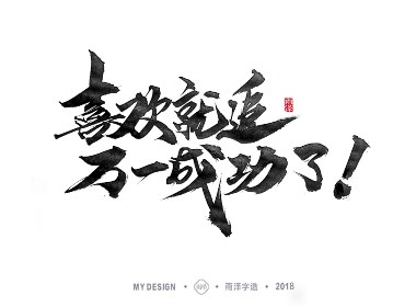 雨泽字造/三月末毛笔字