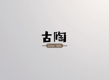 小飞设计:古陶(太原餐饮品牌设计)