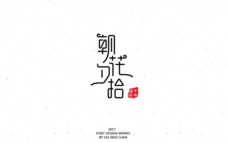 2017字體作品總結 | 劉小亂LUAN