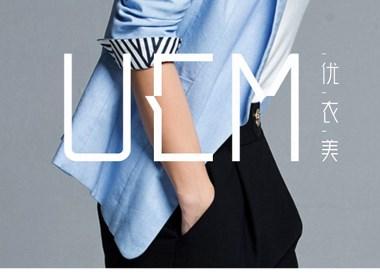 UEM 优衣美电商女装设计