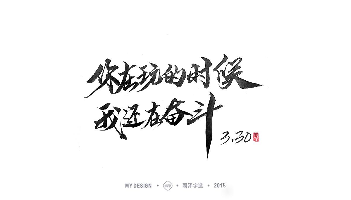 雨澤字造/三月末毛筆字