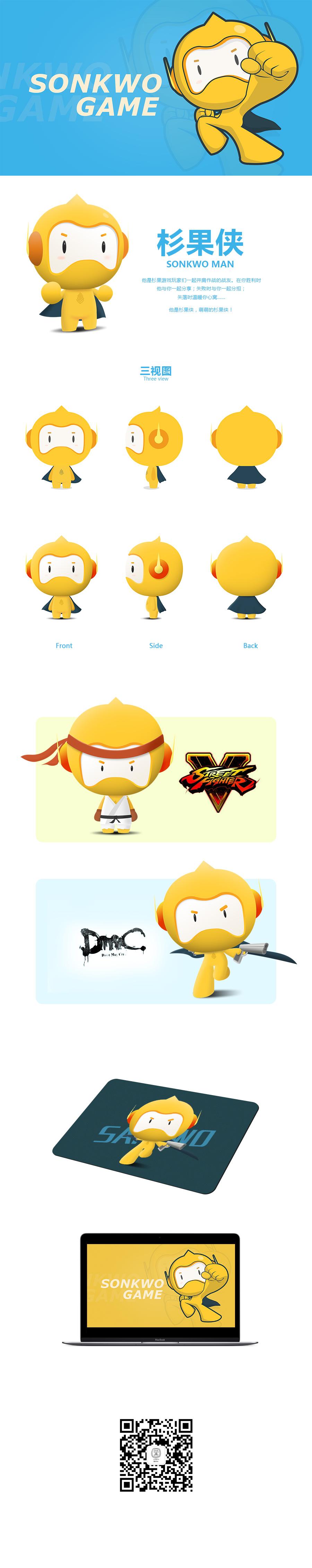 杉果游戏吉祥物设计