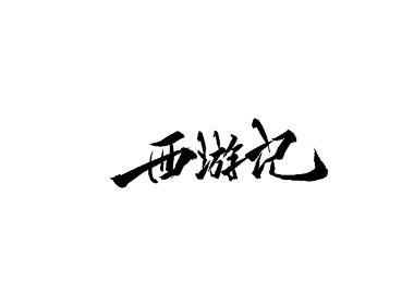 雨田手写(第二十一辑)