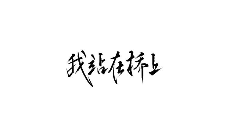 雨田手寫(第二十一輯)