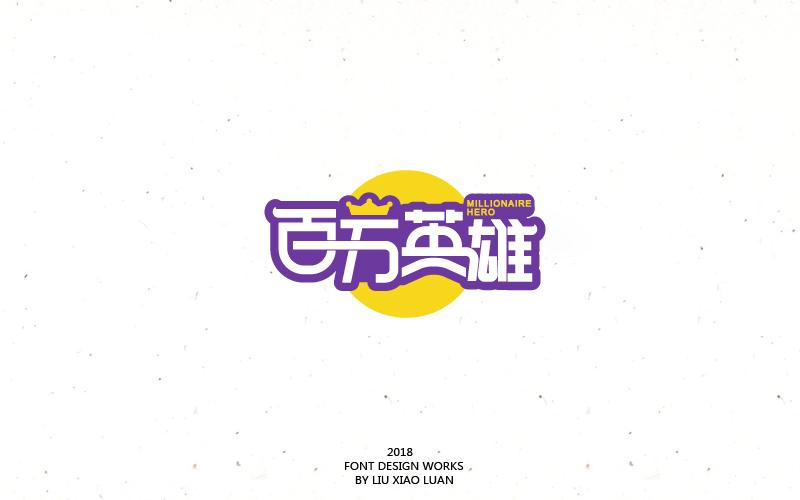 2018字言亂語(一)| 劉小亂