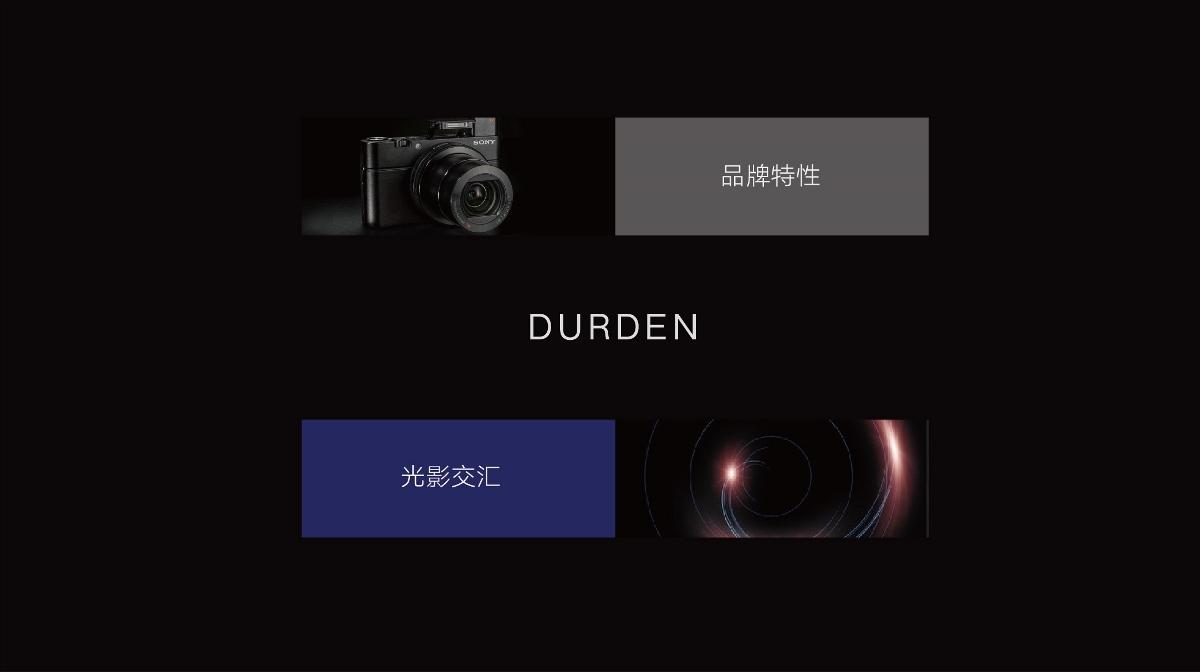 德頓光影品牌形象設計