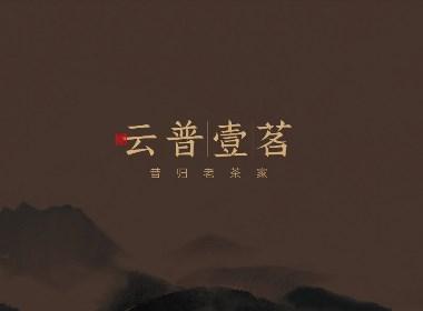 云普壹茗品牌形象设计