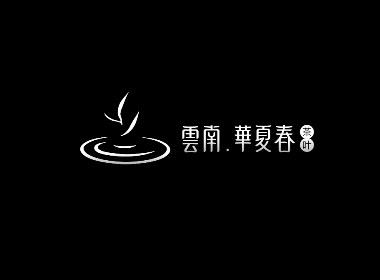 云南华夏春茶叶品牌形象设计