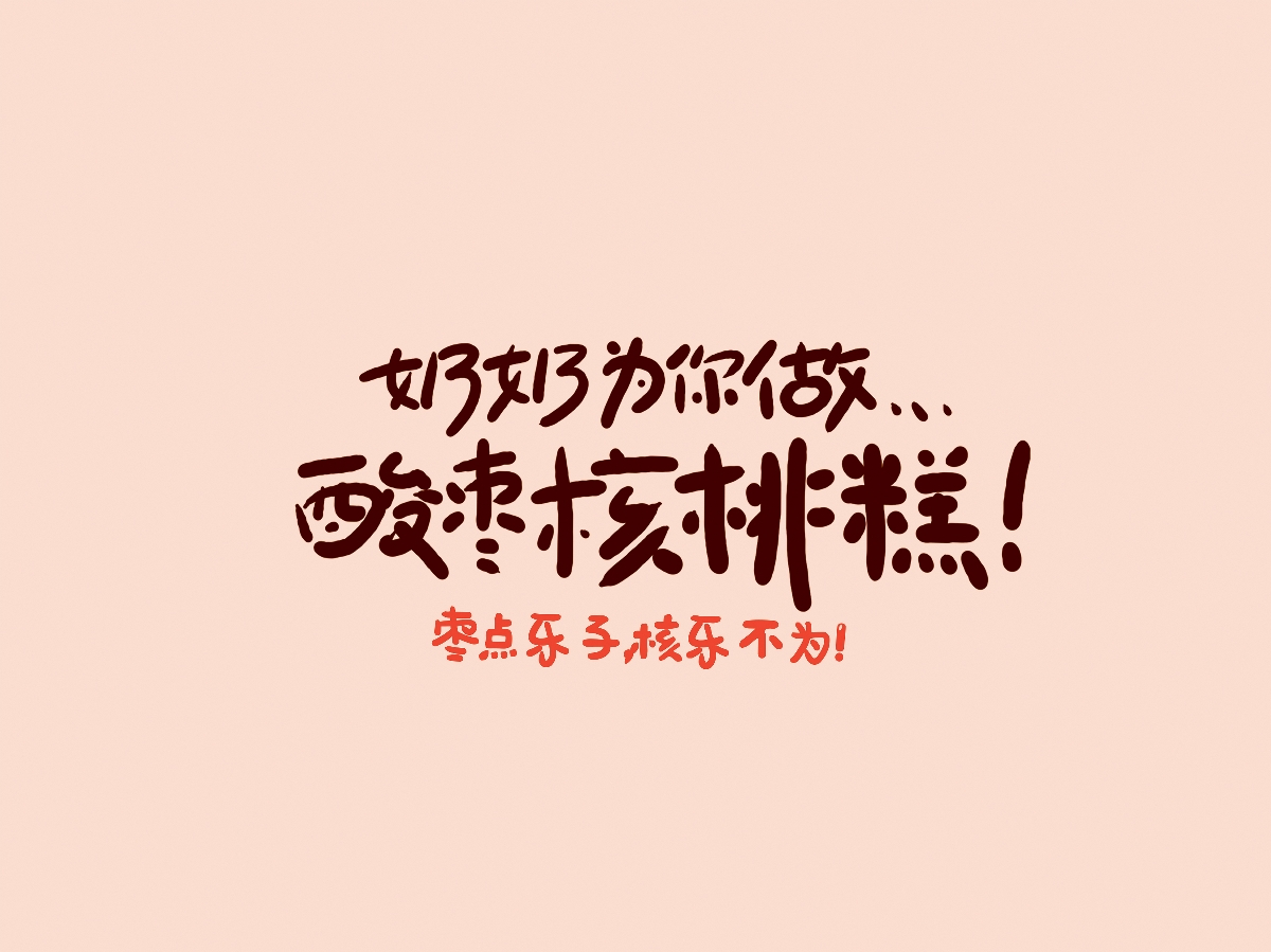 天唐出品丨 《酸棗核桃糕》主題包裝策劃
