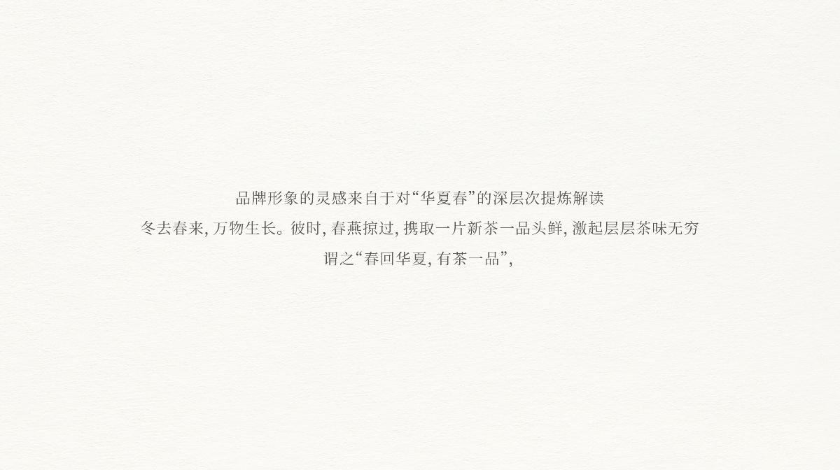 云南華夏春茶葉品牌形象設計