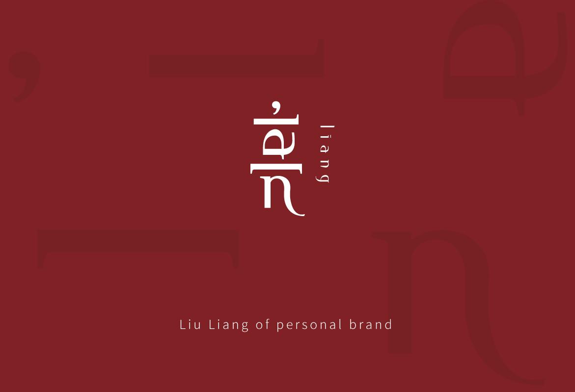 劉亮個人名字品牌LOGO練習設計