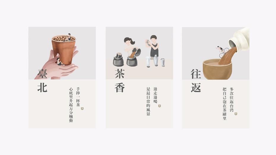 茶殿茶饮料商店品牌形象设计