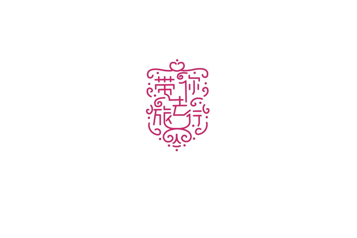 字體設計 | 四輯