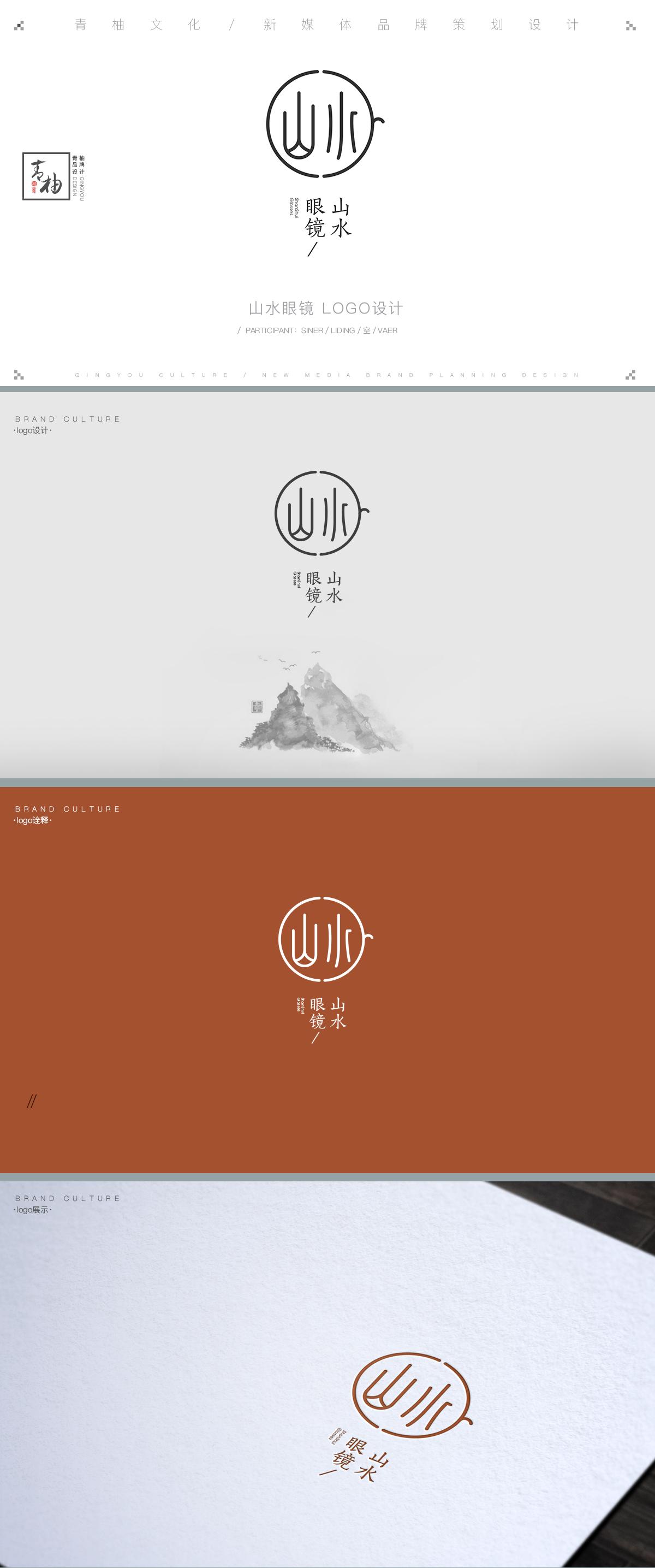 山水眼镜工作室 品牌logo设计 文艺logo设计 工作室 logo设计