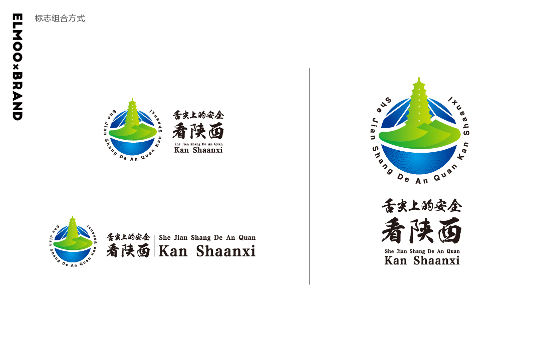 舌尖上的安全看陕西官方品牌标志及LOGO设计