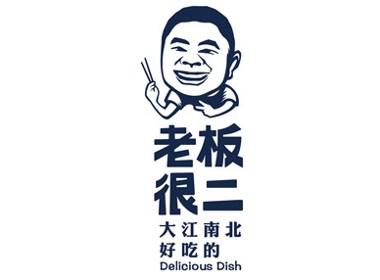 珠海老板很二餐廳品牌設計