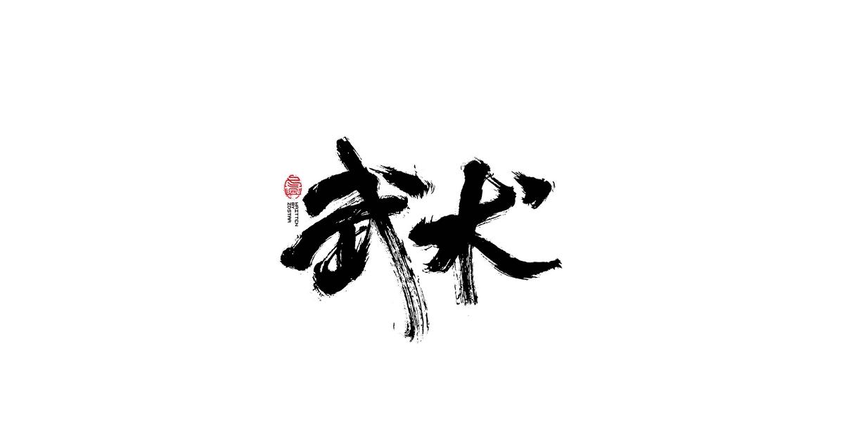 毛笔书写字形<二零壹捌/肆月>