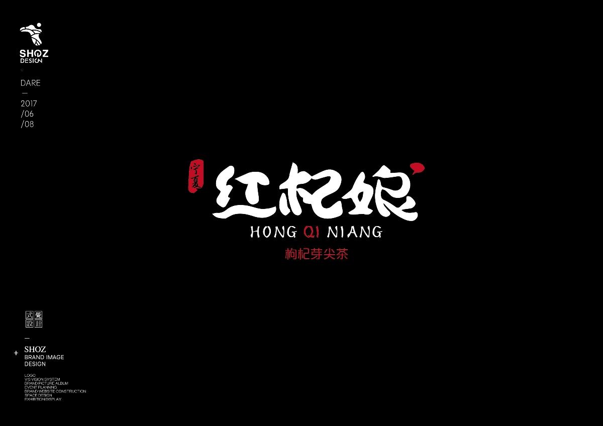 三川久木の紅杞娘枸杞包裝設計