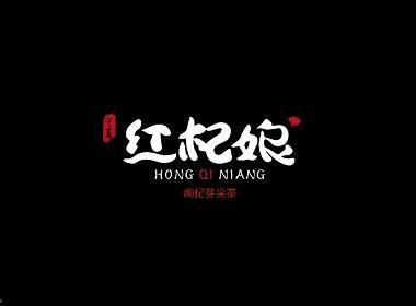 三川久木の红杞娘枸杞包装设计