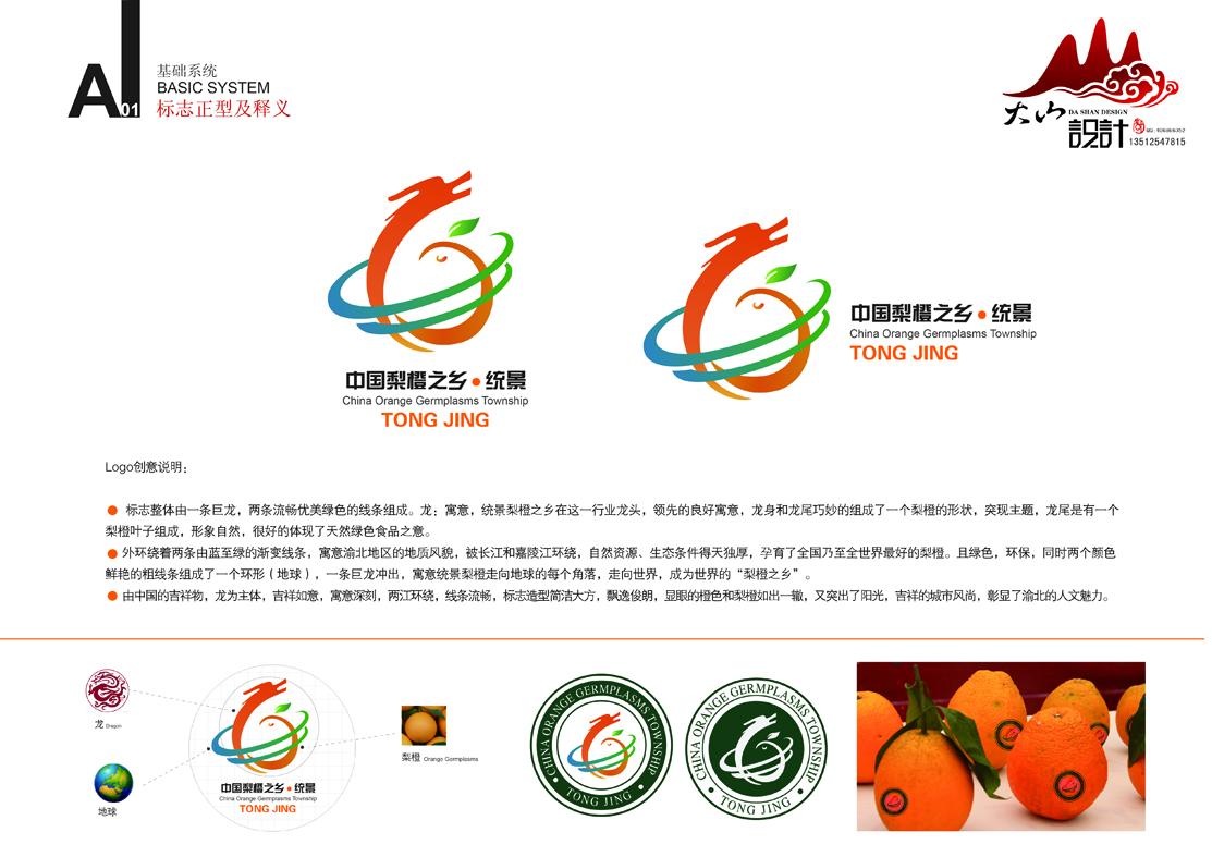 中国梨橙之乡  LOGO