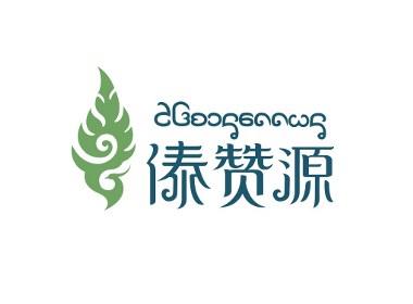 生物科技公司标志设计  -----傣赞源