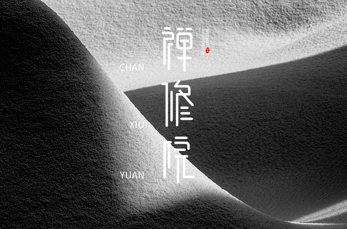 原创字体设计:禅修院